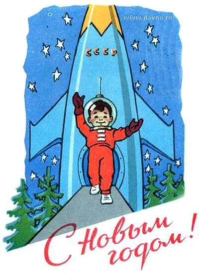 Новый год выходит из ракеты