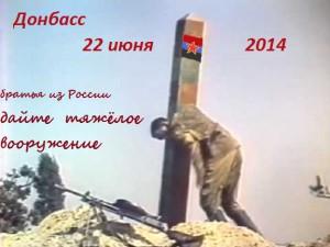 22_06_2014_Donbass